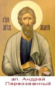 Ап. Андрей